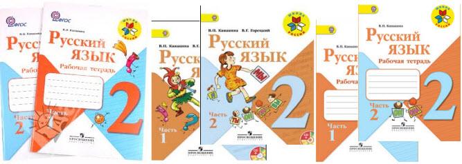 Как сделать уроки по русскому языку 2 класс 2 часть