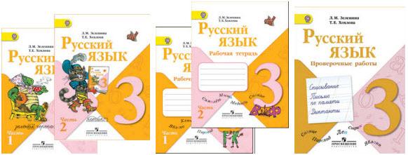 Как сделать домашнее задание по русскому языку 3 класс 1 часть