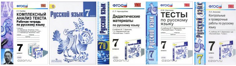 Гдз русский 8 класс рыбченкова александрова загоровская