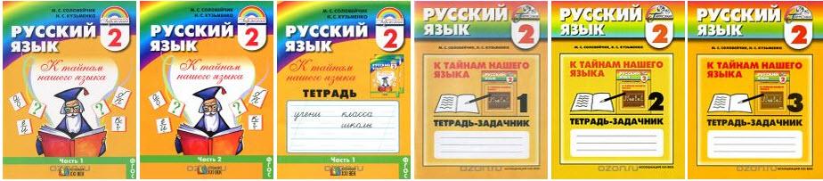 Гдз по русскому языку за 2 класс соловейчик кузьменко по учебнику
