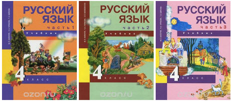 Гдз По Русский Язык 4 Класс Байкова Учебник