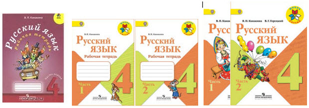 Класс горецкий языка учебник русского 4 решебник канакина