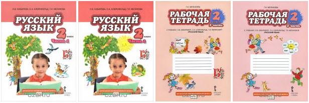 Решебник По Русскому Языку 2 Класс Кибирева 1 Часть