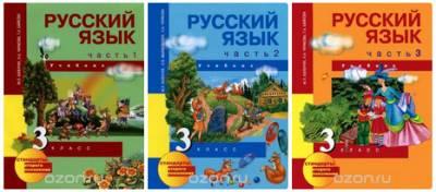 гдз 3 класс русский язык байкова учебник