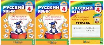 4 по тпо соловейчик и гдз класс языку кузьменко русскому