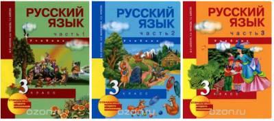 Языку решебник 1 чуракова часть по русскому класса каленчук 3