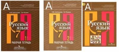 Русский язык 6 класс рыбченкова гдз ответы