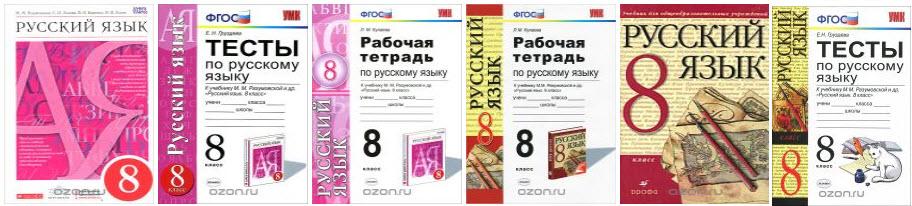 русскому класс i 8 2006 гдз по учебник