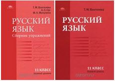 воителева языку по решебник русскому