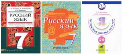 гдз по русскому 7 класс быстрова